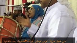 مازيكا دور خليل حرية - عرس عيمان الروضة#تسجيل حمد كاشونه تحميل MP3