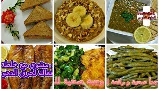 healthy diet recipes for weight loss  وصفات للرجيم متكاملة فطور غداء عشاء دايت