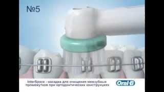 Насадки на зубную щетку Oral-В Triumph 5000