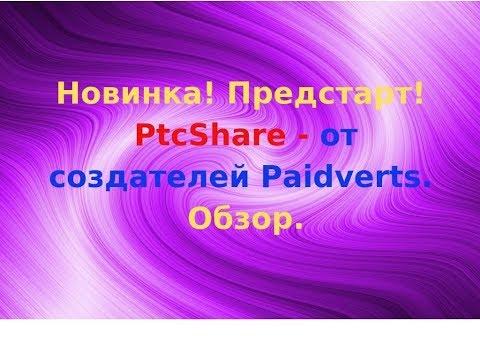 Новинка! Предстарт  PtcShare от создателей Paidverts. Обзор