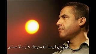 تحميل اغاني Cheb Mami - rohal lbayda avec paroles الشاب مامي - رحل البيضا MP3