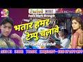 ////भतार हमर टेम्पु चलावे////##Singer Lalbabu Rangoli##Mp3 Song...2018... video download