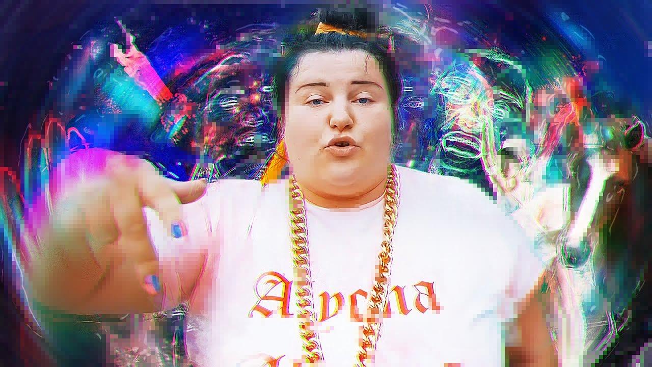Alyona Alyona — Велика й смішна