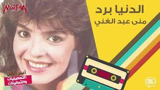 تحميل و استماع منى عبد الغني - الدنيا برد MP3