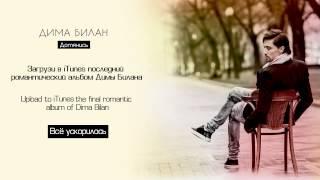"""Дима Билан """"Всё ускорилось"""" [Audio Teaser] New album """"Dotyanis"""" coming soon!"""