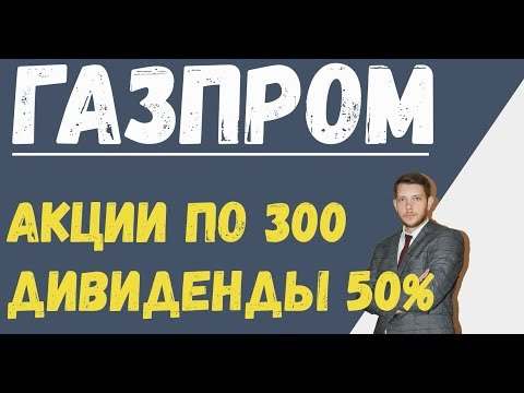 Газпром - дивиденды 50% и рост акций до 300 рублей в 2021 году, возможно?