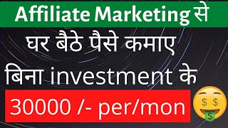 What is Affiliate Marketing / Learn How Affiliate Marketing works By How to
