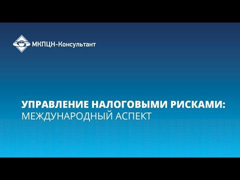 Вебинар  МКПЦ «Управление налоговыми рисками: международный аспект»