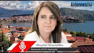 Στην Καστοριά για την τριτοβάθμια εκπαίδευση οι προοδευτικές δυνάμεις του τόπου έχτισαν και η ΝΔ γκρέμισε και συνεχίζει να γκρεμίζει.