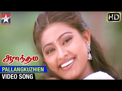 Download Anandham Tamil Movie HD   Pallangkuzhiyin Song   Sneha   Abbas   Mammootty   Rambha   SA Rajkumar HD Video