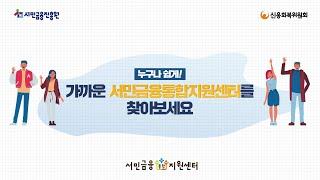 [홍보영상] 서민금융통합지원센터