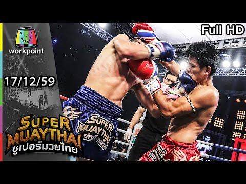 ซูเปอร์มวยไทย  | กินกันไม่ลง 3 ยกซัดกันไม่หน่ำใจ | 17 ธ.ค. 59 Full HD