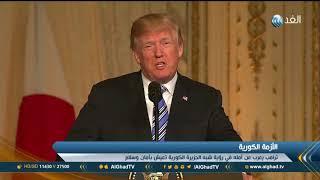 نزع السلاح النووي محور أساسي في لقاء ترامب بزعيم كوريا الشمالية