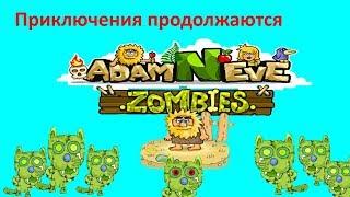 Мультик игра Приключения Адама против зомби#мультик про зомби котов#сражения зомби