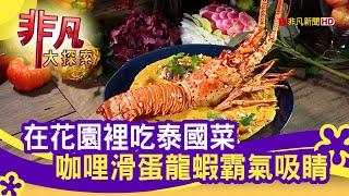 ThaiJ 泰J泰式料理餐廳