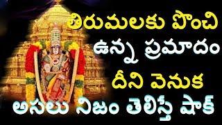 తిరుమల షాకింగ్ నిజాలు ప్రమాదంలోఆలయం లోపల విరాజ నది/ Unknown Facts About TIRUMALA Revealed in Telugu