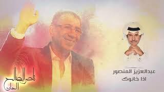 ( عبدالعزيز المنصور - اذا خانوك ) الحان - ناصر الصالح