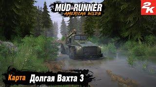 """MudRunner прохождение карты """"Долгая Вахта 3"""" #1"""