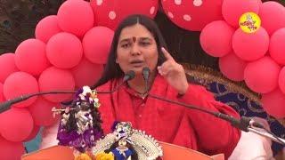 Bhagwat Katha (भाग -18) By Sadhvi Didi Satya Priya Ji || New Bhakti Videos || Bhakti Darshan