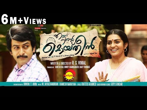 Kannondu Chollanu Full Song HD - Ennu Ninte Moideen - Prithv