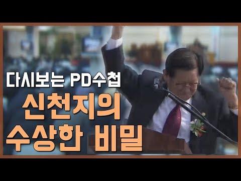 PD수첩 '신천지의 수상한 비밀'