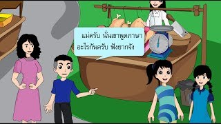 สื่อการเรียนการสอน ภาษาไทยมาตรฐาน และภาษาถิ่น  ป.5 ภาษาไทย