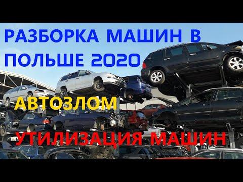 Разборка машин в Польше 2020. Шрот. Утилизация машин. Автозлом.