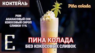 Пина колада — рецепт коктейля Едим ТВ