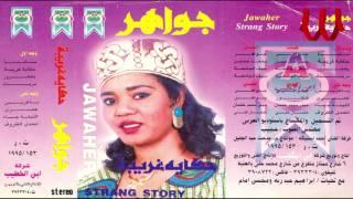 Gawaher - Ya 3ares / جواهر - يا عريس تحميل MP3