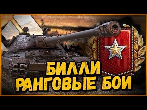 РАНГОВЫЕ БОИ - Билли рвётся в ТОП | World of Tanks
