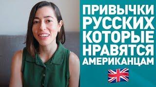 АМЕРИКАНКА О ПРИВЫЧКАХ РУССКИХ! *американка говорит по-русски*
