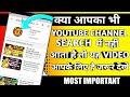 apne youtube channel ko search me kaise laye, Youtube par channel search me kaise laye