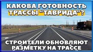 """КРЫМ. Какова готовность ТРАССЫ """"ТАВРИДА""""? Какой будет главная автомагистраль КРЫМА?"""