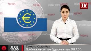 Проблеск позитива по паре EUR/USD