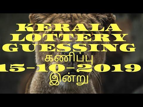 Kerala Lottery Guessing   SREE SAKTHI SS-179 15-10-2019   KL Lattery