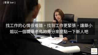 職場新人求職術! 這1條件,比證照、外語更重要?