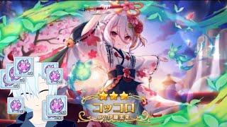 Kokkoro  - (Princess Connect! Re:Dive) - 【Princess Connect Re:Dive】New year Kokkoro gacha【プリコネR】