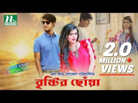 New Bangla Natok: Brishtir Chowa | Tousif Mahbub, Tanjin Tisha | Directed By L R  Sohel  downoad full Hd Video