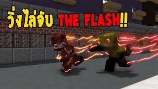 วิ่งไล่จับฉบับ The Flash!! - มายคราฟ เดอะแฟลช