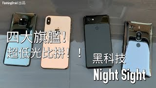 [超低光實測!] Mate 20 Pro vs Pixel 3 XL vs Xperia XZ2 Premium vs iPhone XS Max 夜拍相機比拼!FlashingDroid 出品