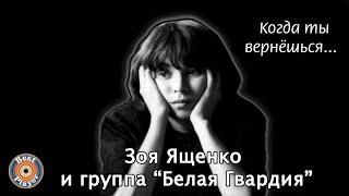 """Зоя Ященко и группа """"Белая гвардия"""" - Когда ты вернешься (Альбом 2002)"""