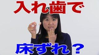 口のなかの床ずれ!?