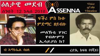 VOICE OF ASSENNA: ፍቕሪ ምስ ኩሉ ምድማር ዘይብሉ - መለኽቲ ሃገር የብሎምን - ኢሳይያስ ከ?