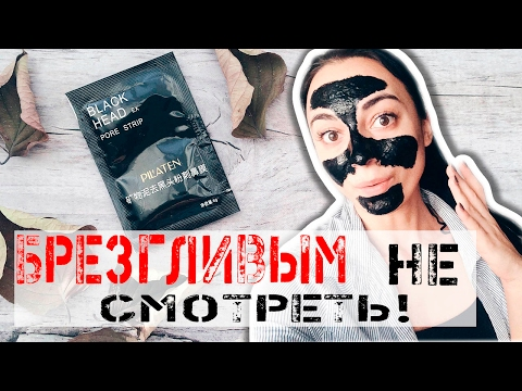 Черная маска от черных точек/ Маска с алиэкспресс / Уход за лицом