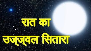 रात का उज्ज्वल सितारा |  Brightest star in night sky  Hindi