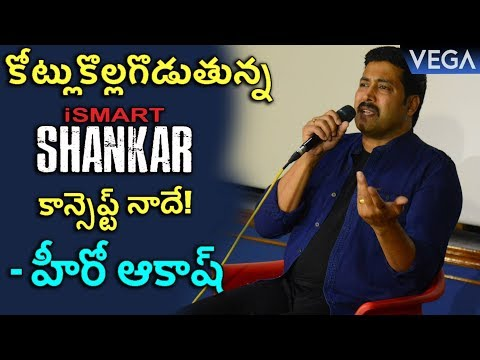 Hero Akash Controversial Press Meet about iSMART SHANKAR Copy Rights issue at Film Chamber