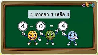 สื่อการเรียนการสอน ประโยคสัญลักษณ์ และศูนย์กับการลบ ป.1 คณิตศาสตร์