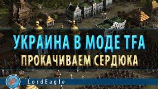 Казаки 3 Украина в моде TFA. Имба?