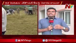 LIVE : దిశ నిందితుల అంత్యక్రియలకు చిక్కులు   Disha Case Accused Encounter LIVE Updates   NTV LIVE