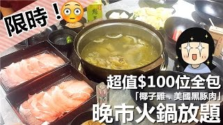 [Poor travel香港] 快快快限時!超值100蚊位全包!晚市火鍋放題「椰子雞.美國黑豚肉」 觀塘 飲食Vlog